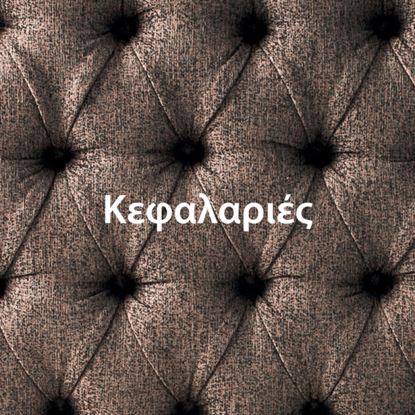 Categories-new-Greek4
